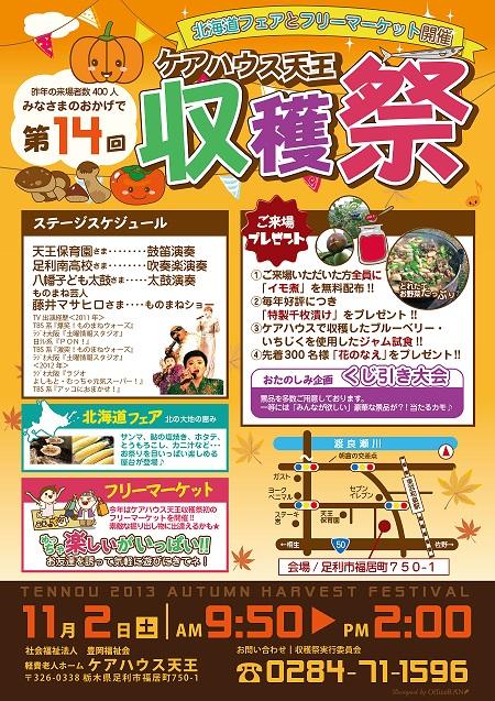ケアハウス収穫祭ポスター