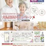 介護施設 夫婦部屋キャンペーンチラシ