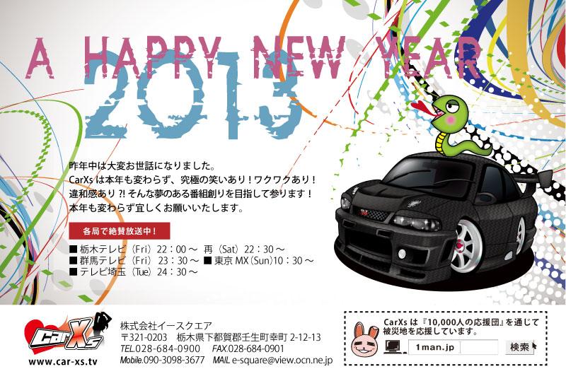 CarXs_年賀状